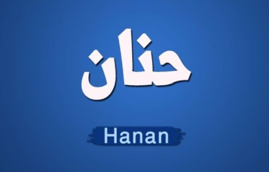صورة معنى اسم حنان , صفات حاملة اسم حنان