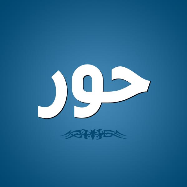 صورة معنى اسم حور , صفات حاملة اسم حور