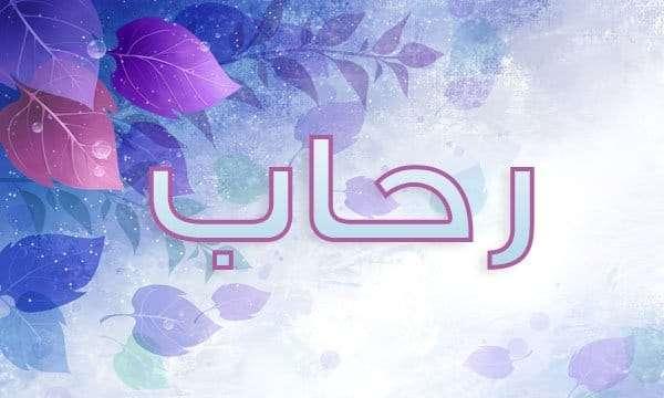 صورة معنى اسم رحاب , صفات حاملة اسم رحاب