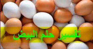 البيض فى المنام