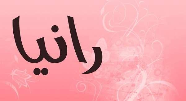 صورة معنى اسم رانيا , صفات حاملة اسم رانيا