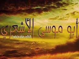 صورة اقوال أبو موسى الأشعري