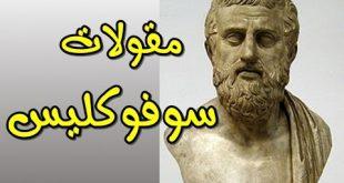 سوفوكليس