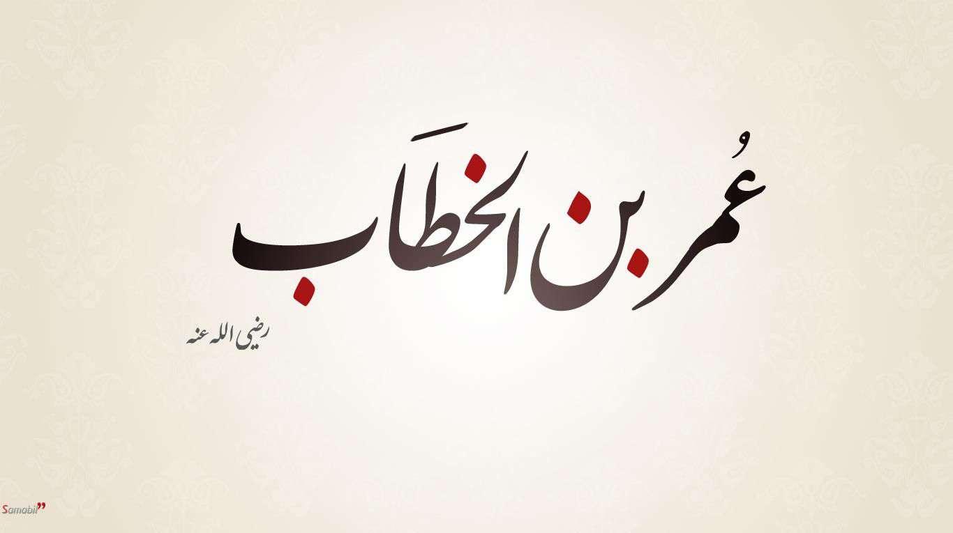 صورة اقوال عمر بن الخطاب