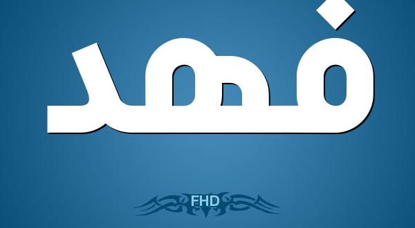 معنى اسم فهد