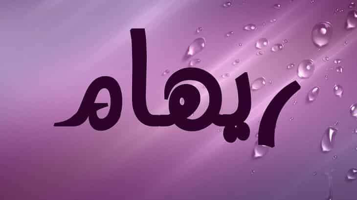 صورة معنى اسم ريهام , صفات حاملة اسم ريهام