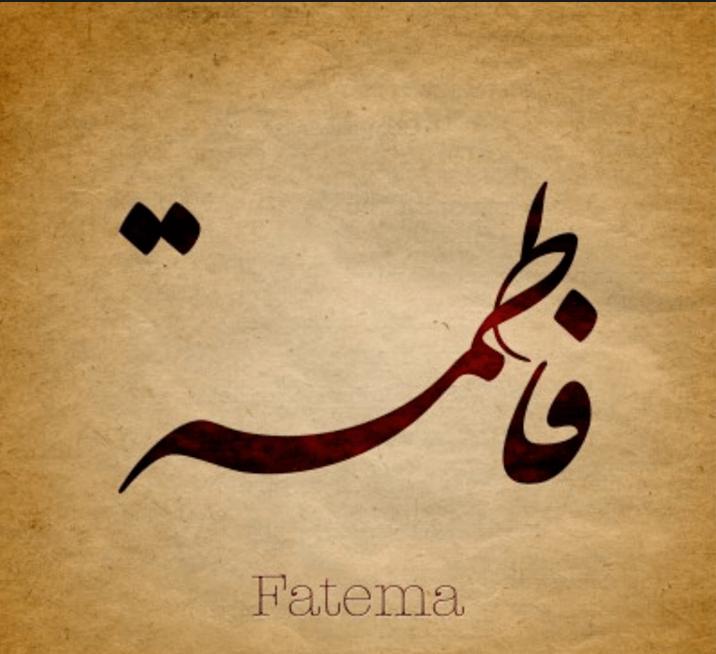 معنى اسم فاطمة