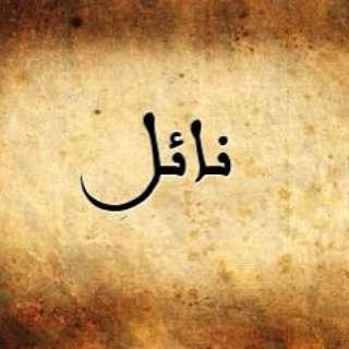صورة معنى اسم نائل , صفات حامل اسم نائل