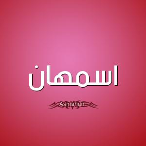 معنى اسم أسمهان
