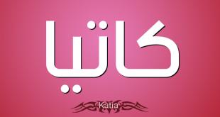 معنى اسم كاتيا