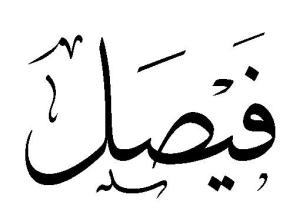 معنى اسم فيصل صفات حامل اسم فيصل موقع حصرى