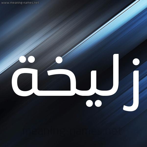 صورة معنى اسم زليخة , صفات حاملة اسم زليخا