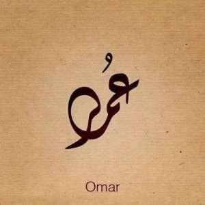 معنى اسم عمر Omar وصفات شخصيته