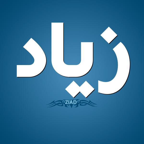 معنى أسم زياد