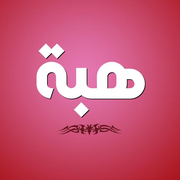 صورة معنى اسم هبة , صفات حاملة اسم هبة ودلعها