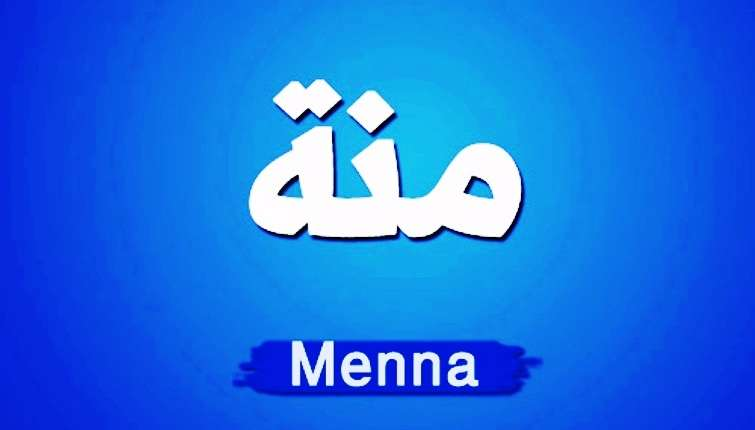 صورة معنى اسم منة , صفات حاملة اسم منة