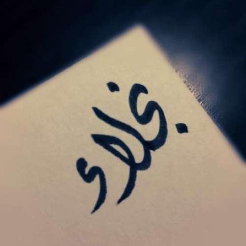 صورة معنى اسم نجلاء , صفات حاملة اسم نجلاء