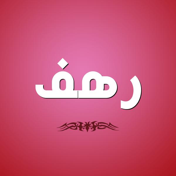 صورة معنى اسم رهف | صفات حاملة اسم رهف