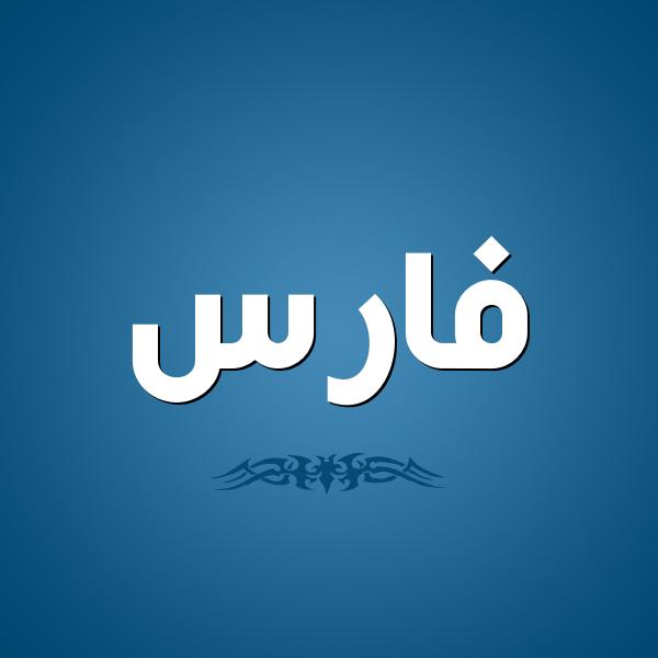 صورة معنى اسم فارس , صفات حامل اسم فارس