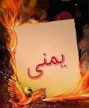 معنى أسم يمنى