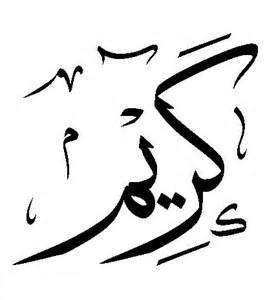 صورة معنى أسم كريم , صفات حامل اسم كريم