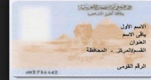 البطاقة الشخصية