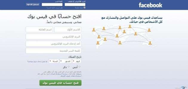 ايميل فيس بوك