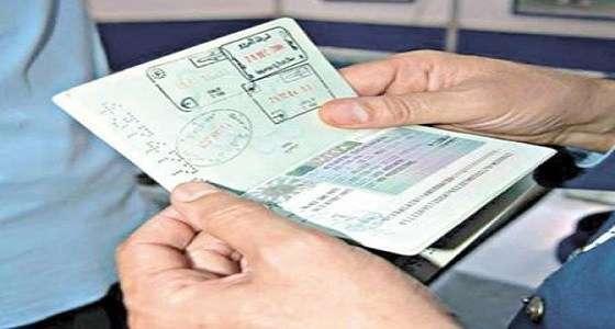 تأشيرة خروج وعودة