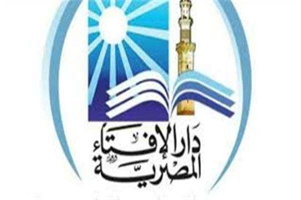 صورة دار الافتاء المصرية الاستعلام عن فتوى