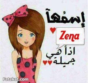 صور اسم زينة (1)