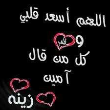 اللهم أسعد قلبي وقلب كل من قال آمين زينه