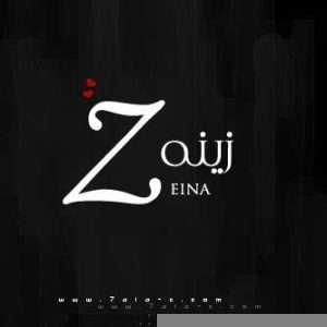 صور اسم زينة (5)