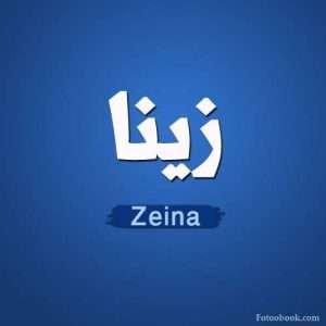 صور اسم زينة (7)