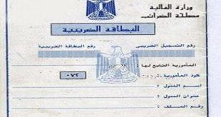 بطاقة ضريبية