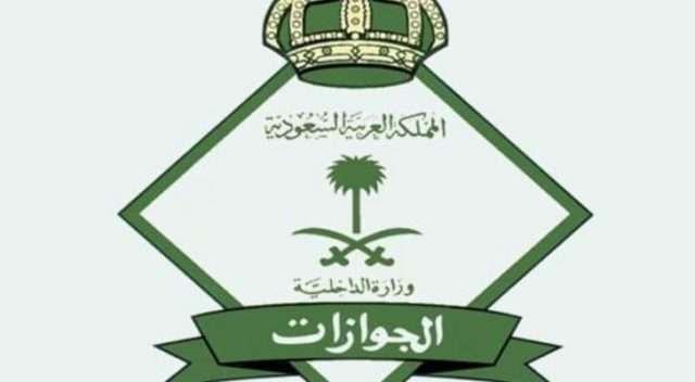 صلاحية الاقامة بالسعودية