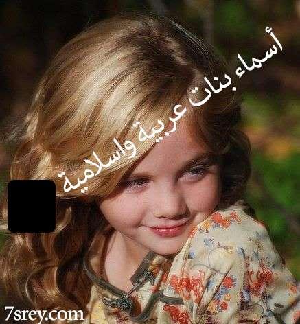 صورة أجمل أسماء بنات عربية وتركية وإسلامية من القرأن 2021