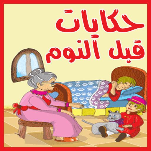 صورة حدوتة قبل النوم للأطفال