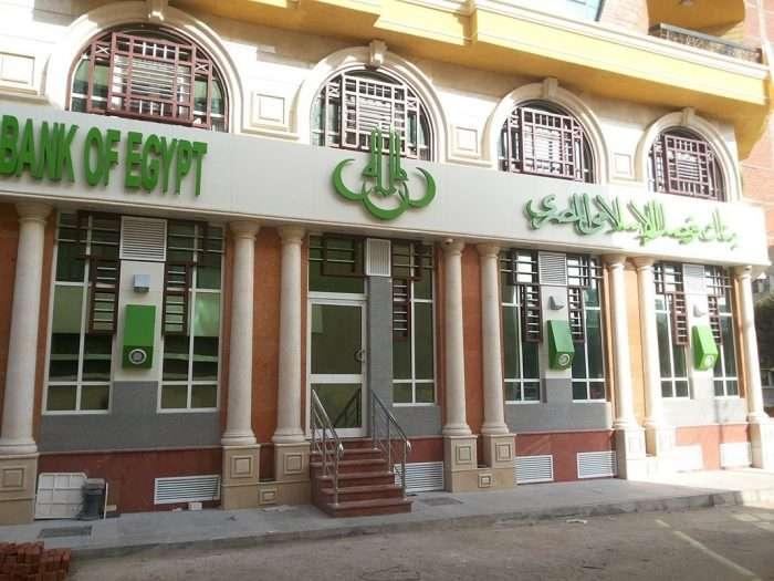 عناوين فروع بنك فيصل الإسلامي المصري