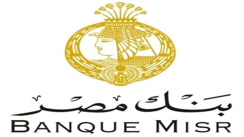 عناوين فروع بنك مصر داخل محافظات مصر موقع حصرى