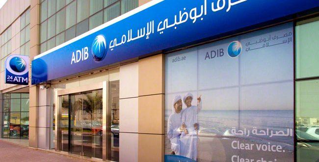 عناوين فروع مصرف ابو ظبي الإسلامي