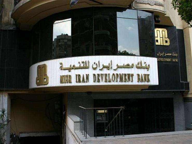فروع بنك مصر إيران للتنمية