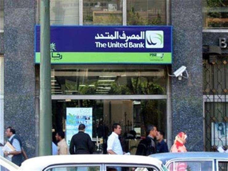عناوين فروع المصرف المتحد مصر