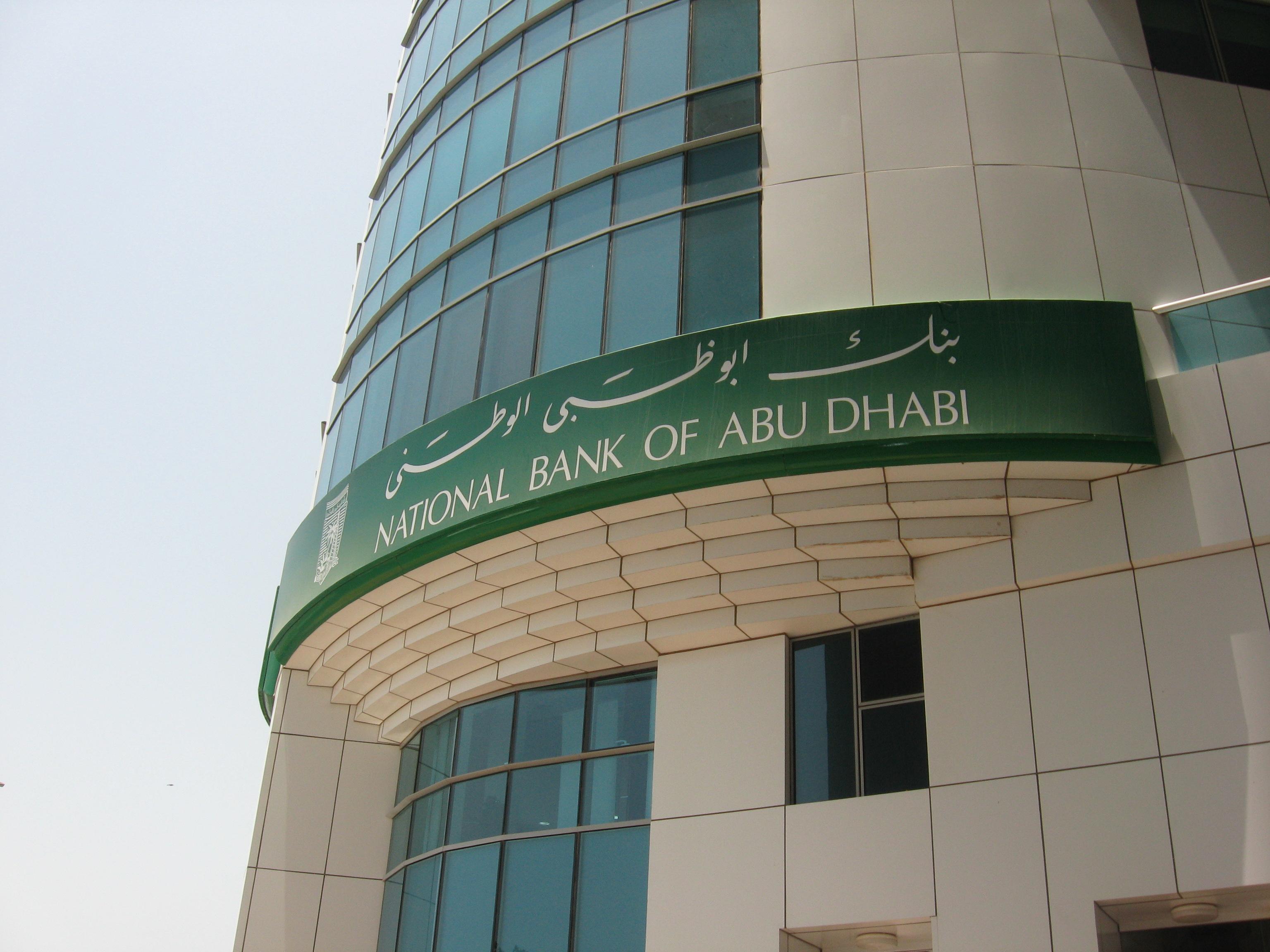 عناوين فروع بنك أبوظبي الوطني