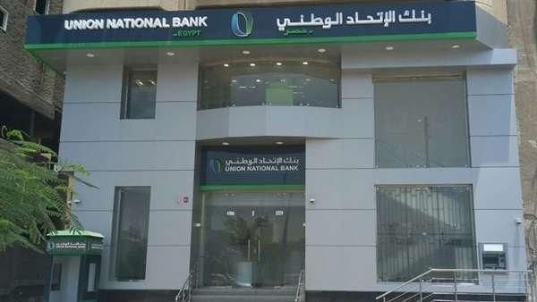 عناوين فروع بنك الاتحاد الوطني مصر