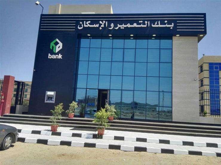 عناوين فروع بنك التعمير والإسكان