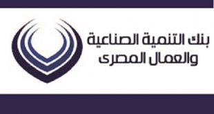عناوين فروع بنك التنمية الصناعية والعمال المصري