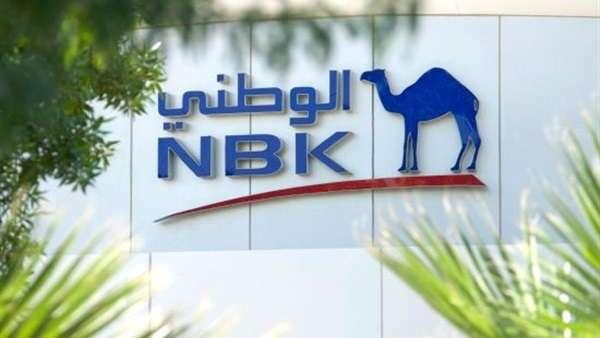 عناوين فروع بنك الكويت الوطني NBK