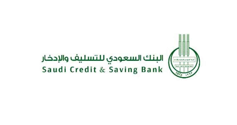 شروط بنك التسليف قرض الاسرة