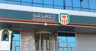 عناوين فروع البنك الأهلي المصري