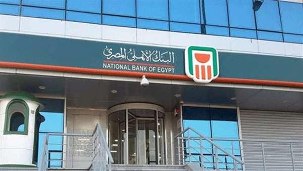 عناوين فروع البنك الأهلي المصري موقع حصرى